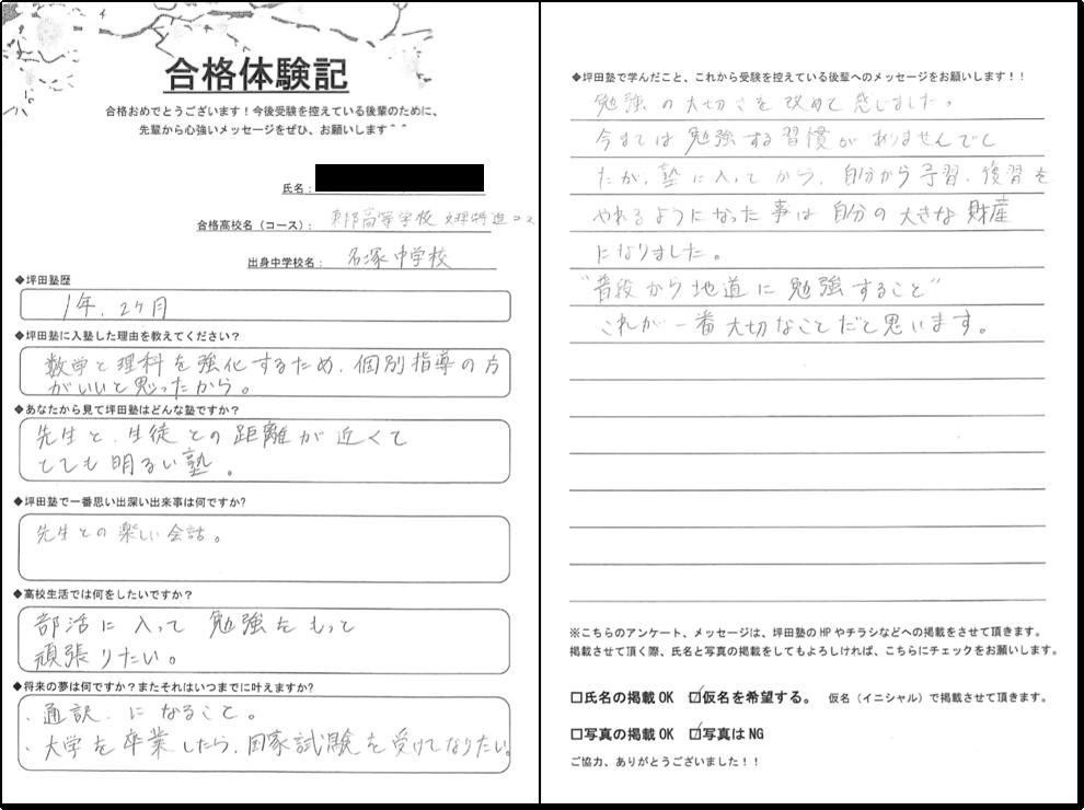 荻窪 坪田 塾 西